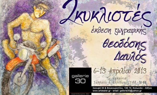 invitation_exhibition_sponsored by dermalogica greece