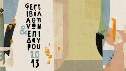 Φεστιβάλ Αθηνών & Επιδαύρου 2013