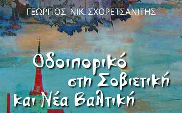 Αντίγραφο από SxoreBaltiki