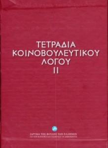 Koinovouleutikoi_Kasetina IIa