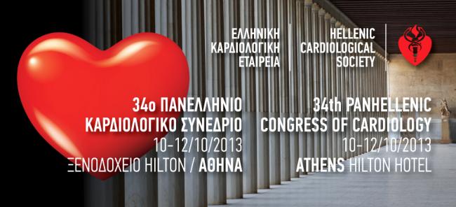 34ο Πανελλήνιο Καρδιολογικό Συνέδριο