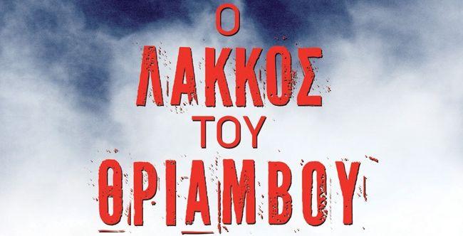 OLakkosTouThriambouEx2