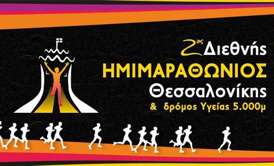 2nd half marathon