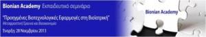Banner_Bionian_Academy
