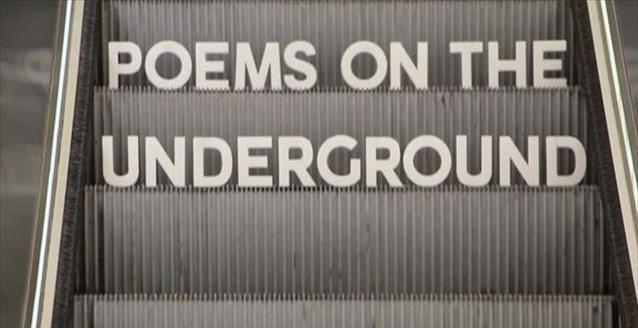 ποίηση στο μετρό