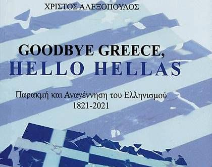 GOODBYE GREECE HELLO HELLAS -1