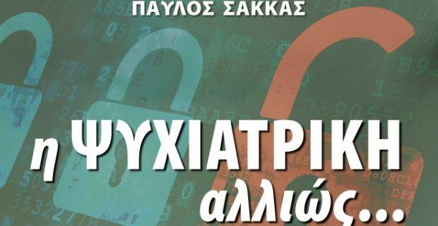 Sakkas - Copy