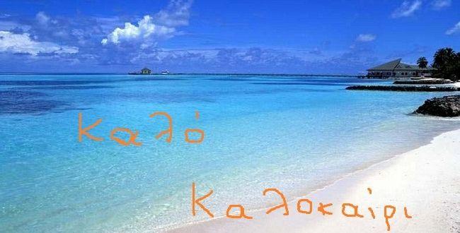 beach-request-blue-sea