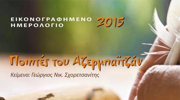 Hmer_2015