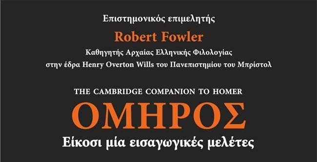 Homer cover - Copy