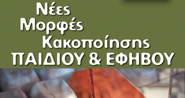 GiotakosMorfesKakopoiisi - Copy