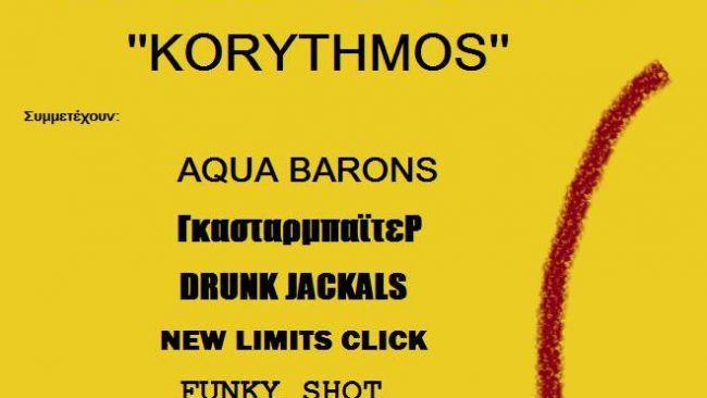 korythmos-2