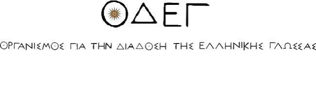οργανισμός διάδοσης ελλ. γλώσσας