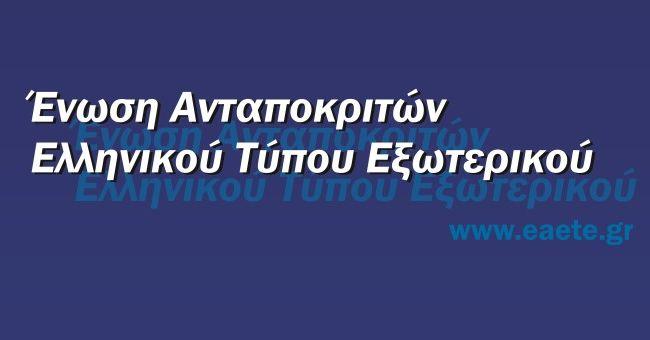 eaete_logo banner - Copy