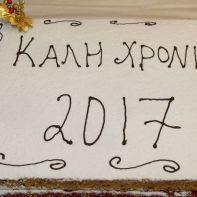 πίτα_2017