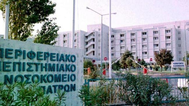 νοσοκομείο_Ρίου