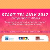 Start-Tel-Aviv-Competition-2017-in-Greece-Κοινωνική-Επιχειρηματικότητα-Αστική-Ανάπτυξη
