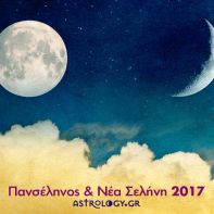 New_and_Full_Moon_2017