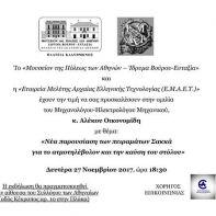 Πρόσκληση μουσείου