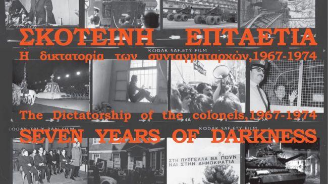 ΣΚΟΤΕΙΝΗ ΕΠΤΑΕΤΙΑ 1967-1974 (ΡΟΔΟΣ) 17 11 2017 - ΑΦΙΣΑ