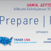 Prepare-Plan-Execute-2017-Web-Banner-TEE-LAMIA-1220X300 (1) (1)