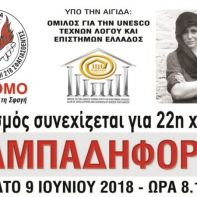 afissa_lampadhforia-2-1