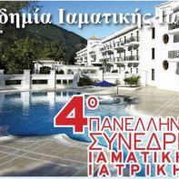 iamatikos-tourismos