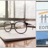 eoppy_glasses_optical