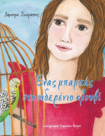 enas_mpampas_sto_siderenio_klouvi_cover-copy