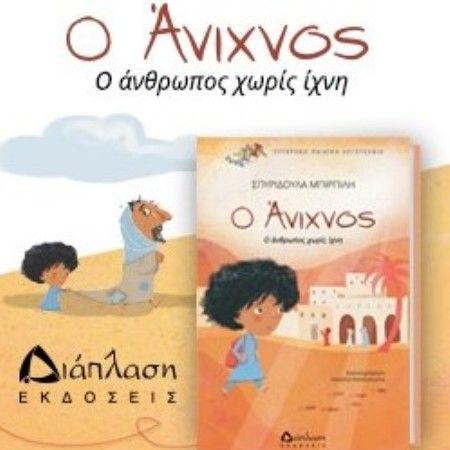 anixnoς