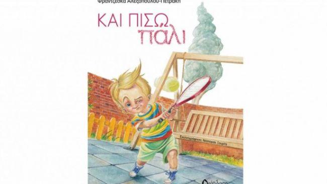 kai-piso-pali-vivlio