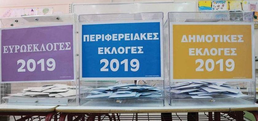 ekloges_2019