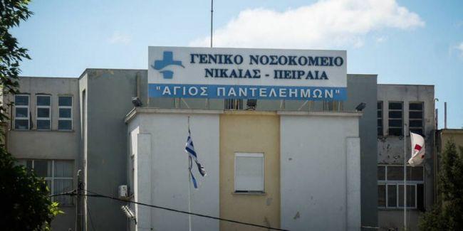 νοσοκομείο-Νίκαιας