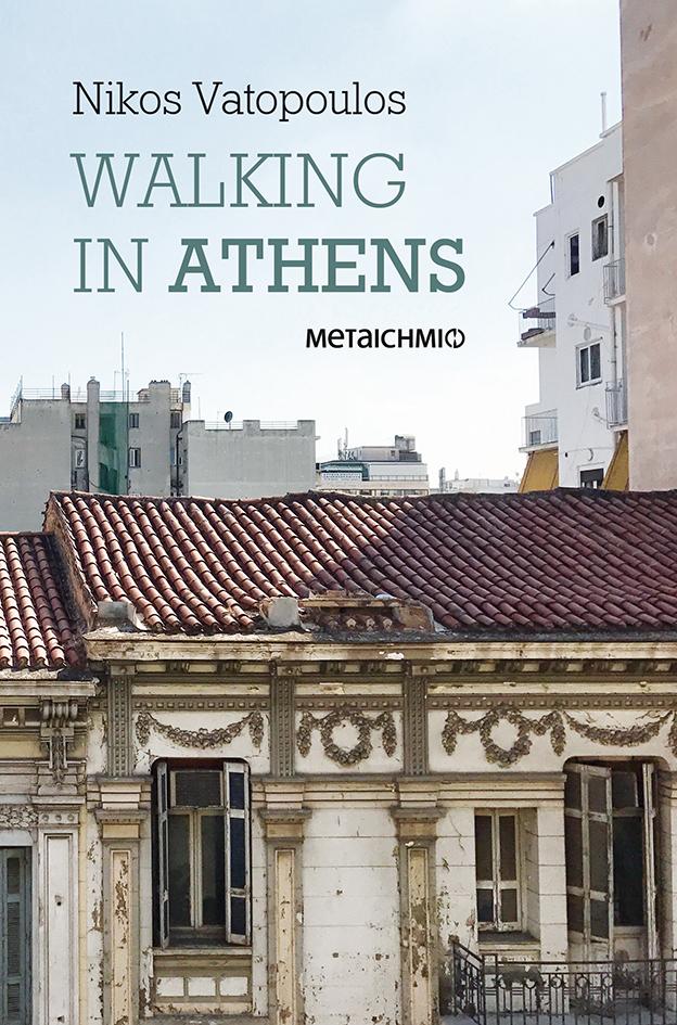 EXWFYLLO''WALKING IN ATHENS''
