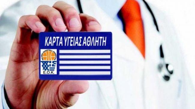 κάρτα-υγείας-αθλητή
