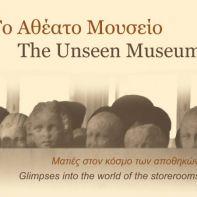 Εικ. 05 Αθέατο Μουσείο
