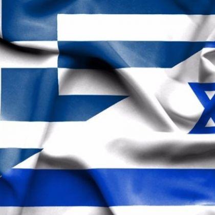 Ελλάδα-Ισραήλ