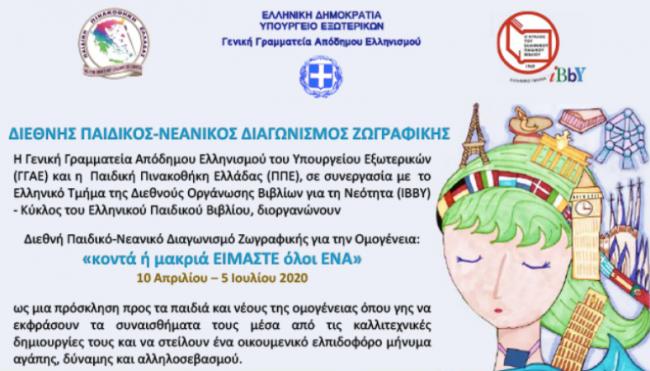 Διεθνής Παιδικός - Νεανικός Διαγωνισμός Ζωγραφικής για την Ομογένεια