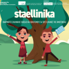 sta_ellinika