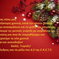 Εορταστικές Ευχές από την ΕΑΕΤΕ