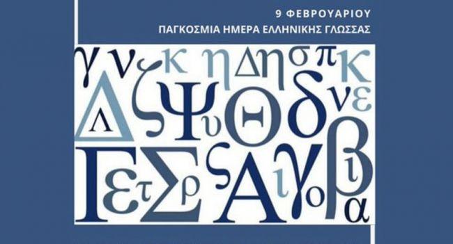 ημέρα ελληνικης γλώσσας