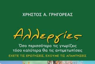 GrigoreasAllergies - Αντιγραφή