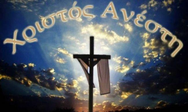 Χριστός Ανέστη-1